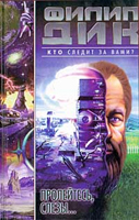 Philip K. Dick Flow My Tears, <br> the Policeman Said cover